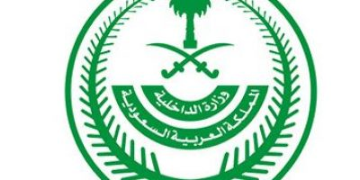 Ministry Of Interior Saudi Arabia Logo