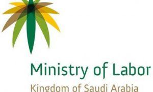 Saudi Ministry of Labour Logo