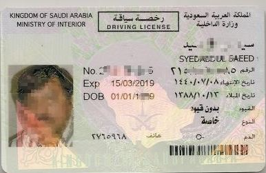Driving License Sample