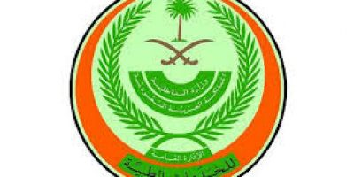 Ministry of Interior Logo
