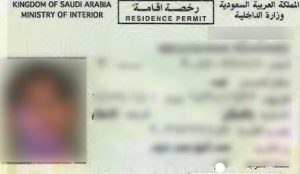 Saudi Iqama Sample