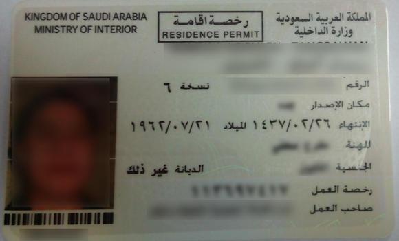 Saudi Iqama