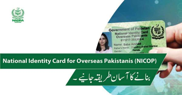 Documents Required for NICOP In NADRA