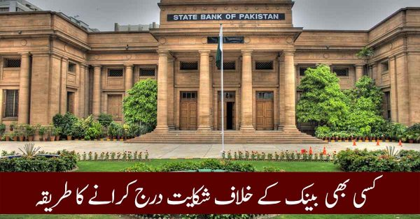 How To Complain Against Banks In Pakistan