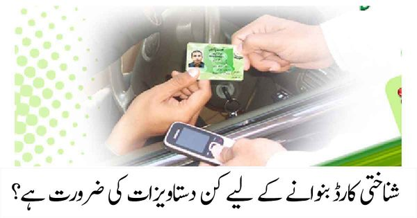 NADRA Required Documents for CNIC