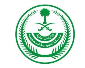 Ministry Of Interior Saudi Arabia Logo