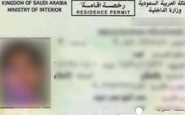 Saudi Iqama Sample