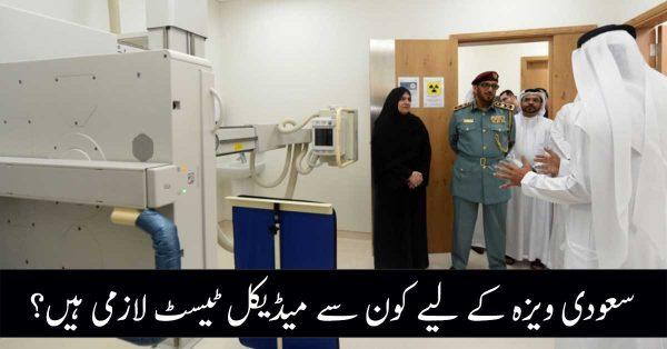 Medical Tests Required For Saudi Visa
