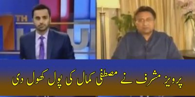 Mustafa Kamal - Pervez Musharraf