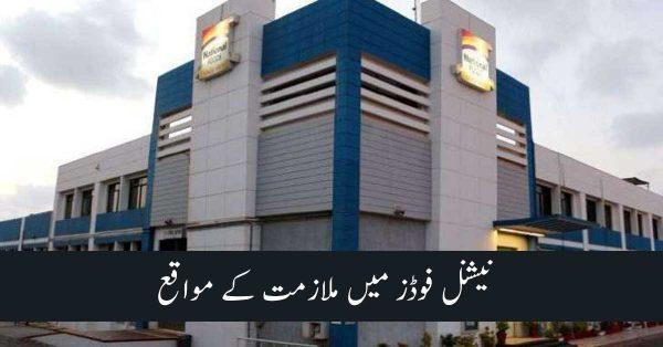 Jobs in National Foods – New Vacancies - Akhbar Nama